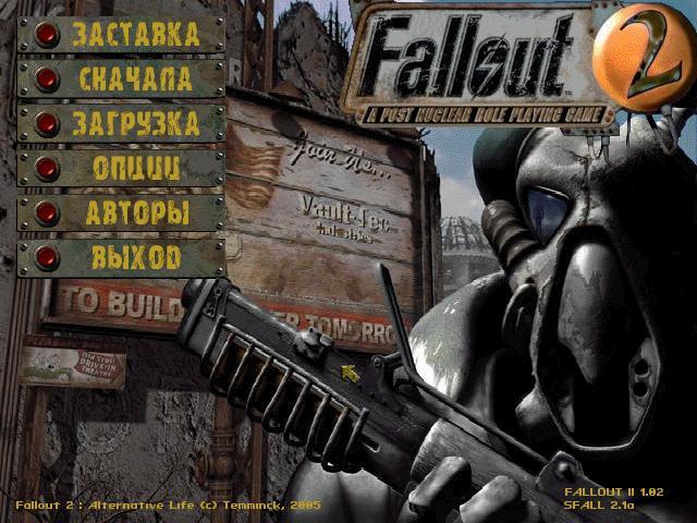 Модификации fallout 1 и 2 каталог файлов.